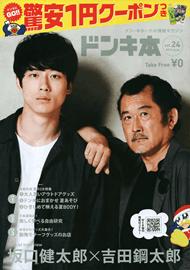 ドンキ本 vol.24 2019. June