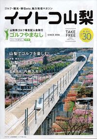 イイトコ山梨 2019 春・夏号 VOL.30