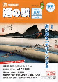 長野県版 道の駅 夏号 2019. SUMMER Vol.30