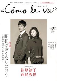 コモ・レ・バ? Vol.37 Autumn 2018