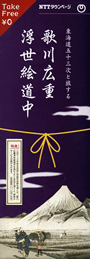 東海道五十三次と旅する 歌川広重浮世絵道中
