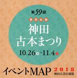 第59回 神田古本まつり イベントMAP