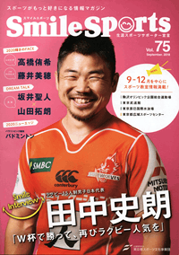 Smile Sports Vol.75 September. 2018