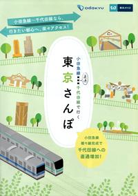 小田急線直通千代田線で行く 東京さんぽ
