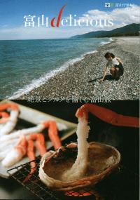 富山delicious