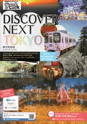DISCOVER NEXT TOKYO Vol.12 2018 WINTER-2019 SPRING