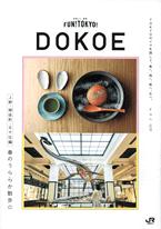 DOKOE vol.04