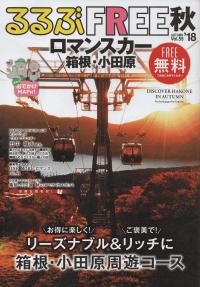 るるぶFREE ロマンスカー 箱根・小田原 秋 AUTUMN '18 Vol.55