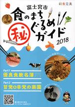 富士宮市 食のまち(秘)ぐるめガイド2018