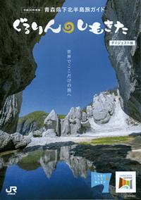平成30年度版 青森県下北半島旅ガイド ぐるりん・しもきた ダイジェスト版