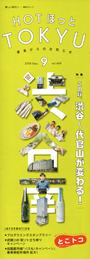 HOT ほっと TOKYU 2018 Sep. 9 vol.469