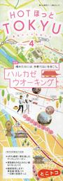 HOT ほっと TOKYU 2019 Apr. 4 vol.477