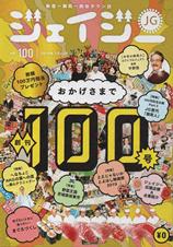 ジェイジー vol.100 2019年2月+3月