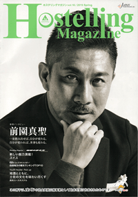 Hostelling Magazine vol.16/2019 Spring