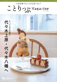 小田急線で行く小さな旅 Vol.7 ことりっぷMagazine