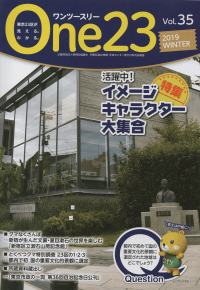 One23 Vol.35 2019 WINTER