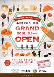 小田急マルシェ新宿 GRAND OPEN