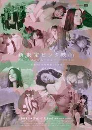 新東宝ピンク映画 ラスト・フィルム・ショー in ラピュタ阿佐ヶ谷 Vol.3 ~逆説的「女性映画」の誘惑~