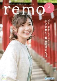 remo 3 Mar. 2019 西武ニュース vol.663