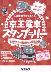 1日乗車券でまわろう! 京王電車スタンプラリー