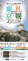 東京・札幌 東西線・南北線スタンプラリー