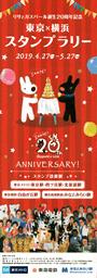 リサとガスパール誕生20周年記念 東京×横浜スタンプラリー