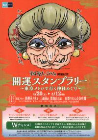 鈴木敏夫とジブリ展開催記念 開運スタンプラリー ~東京メトロで行く神社めぐり~