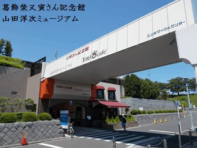 葛飾柴又寅さん記念館・山田洋次ミュージアム