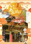 長瀞いいあんばい Vol.5