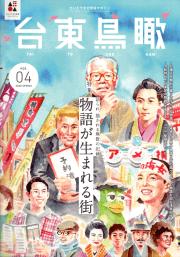 台東鳥瞰 vol.04 2020 SPRING