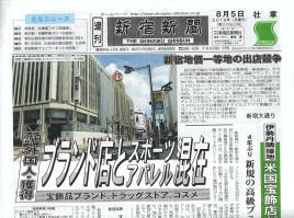 週刊 新宿新聞 2019年8月5日(月曜日)
