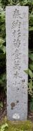 奉納杉苗壹萬本の碑