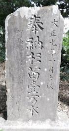 奉納杉苗壱万本の碑(2)