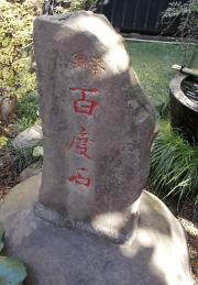 陽運寺百度石