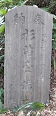 奉納杉苗壹億本の碑