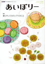 あいぼりー 2020 Mar. 119
