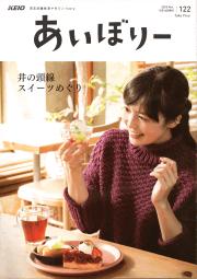 あいぼりー Vol.122 2020 November
