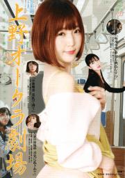 上野オークラ劇場 2020.1 Vol.145