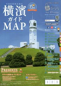 旅うらら 横濱ガイドMAP Vol.15