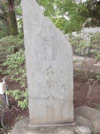 新東京名勝選外十六景の碑