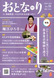 おとな・り(re) 2020・秋冬 Vol.16