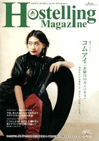 Hostelling Magazine vol.18/2019 Autumn