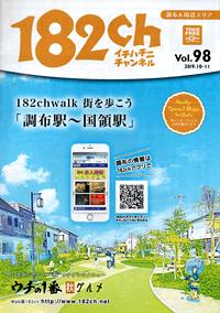 182ch Vol.98 2019.10-11
