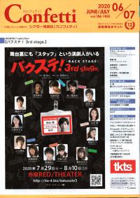 Confetti 2020 06/07 JUNE/JULY vol.186