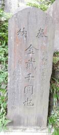 奉納金貮千円也の碑