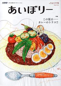 あいぼりー Vol.115 2019 July