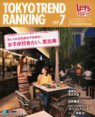 TOKYO TREND RANKING 2019 7