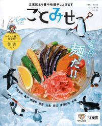 ことみせ 2019年7月 Vol.31