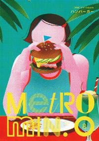 Metro min. VOL.201 AUG 2019