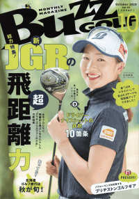 Buzz GOLF October 2019 Vol.93